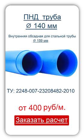 Пнд труба 140