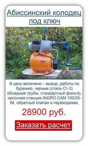 Бурение абиссинского колодца «под ключ» - стальные (СТ-3) трубы