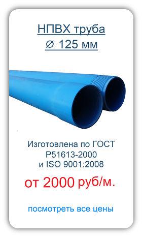 Нпвх труба 125