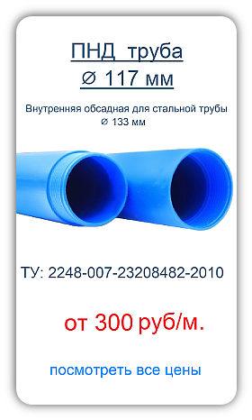 Пнд труба 117