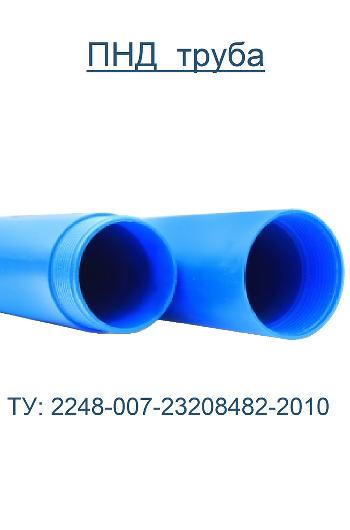ПНД трубы 117 мм