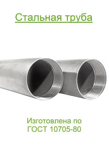 Стальная труба 133 мм