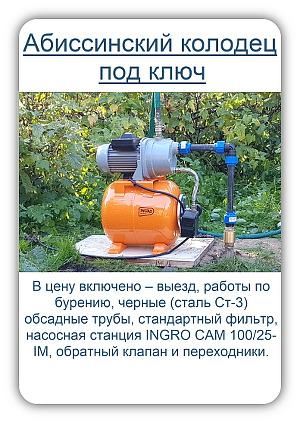 абиссинский колодец, цена «под ключ» - стальные (СТ-3) трубы